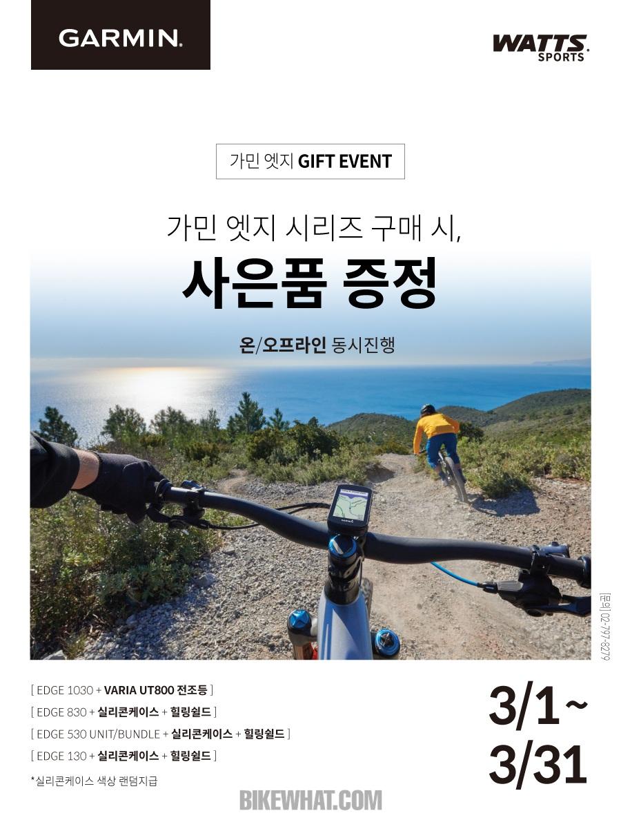 news_garmin_promotion_1.jpg