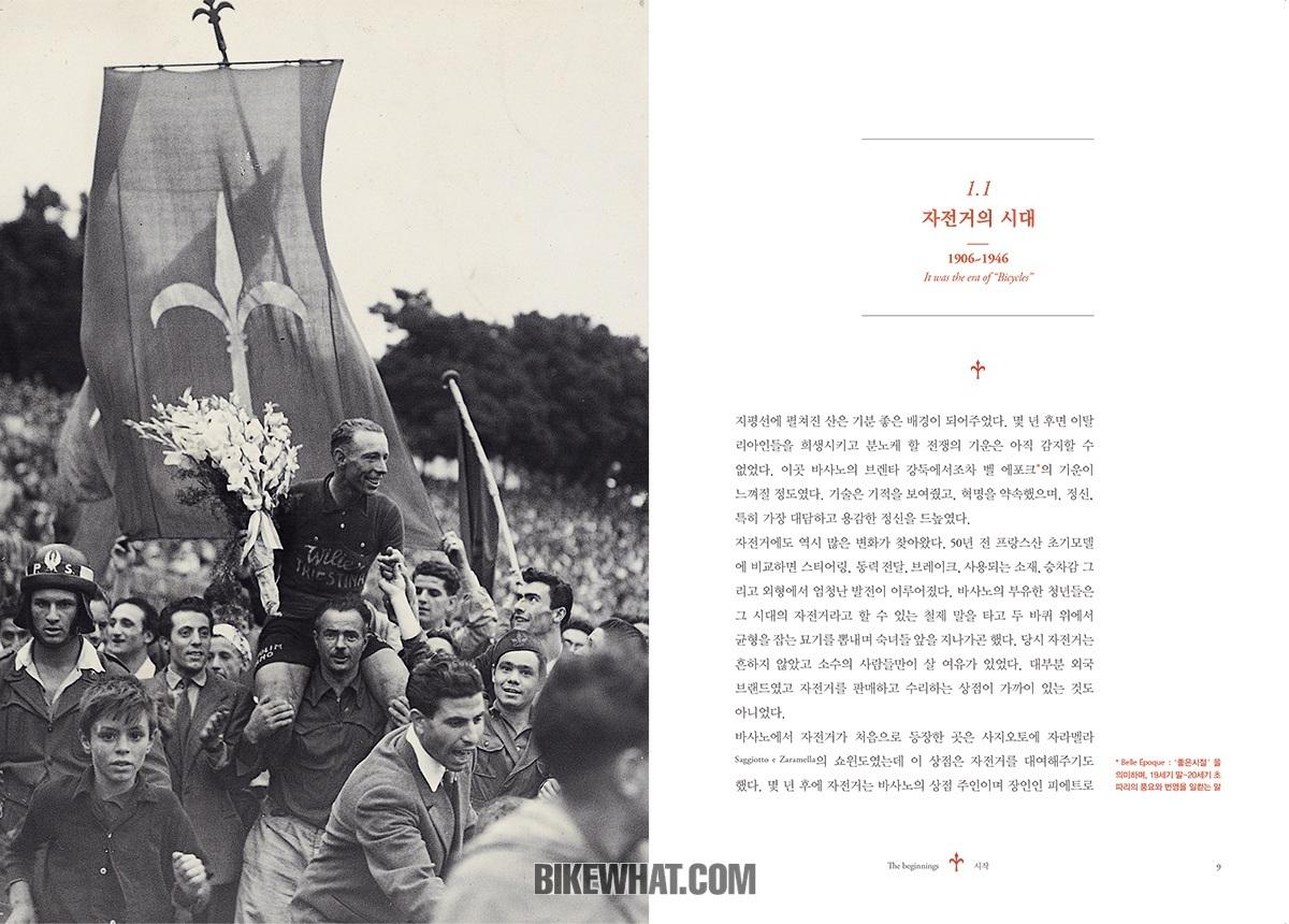 Wilier-book_01.jpg