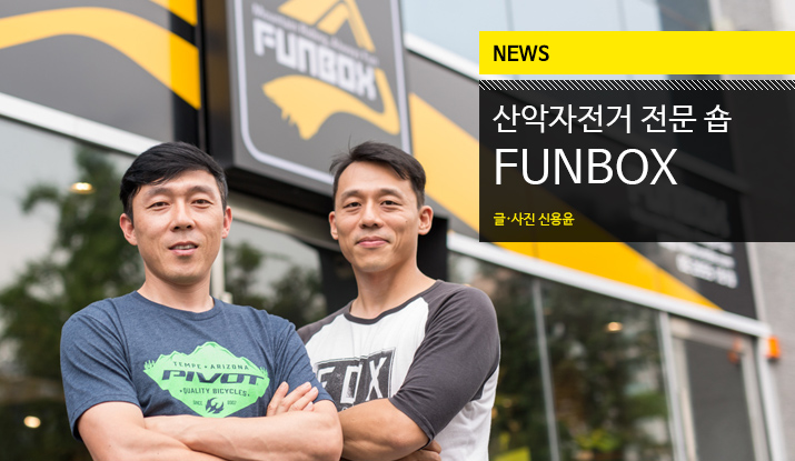 Funbox_tit_img.jpg