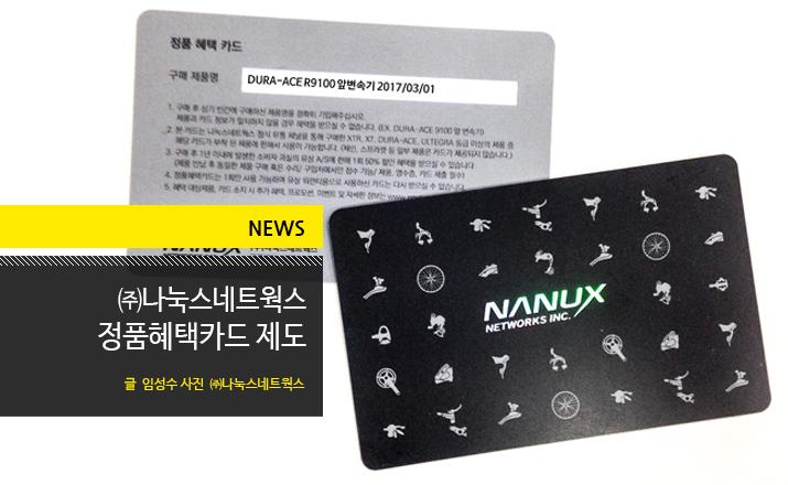 nanux_card_d.jpg