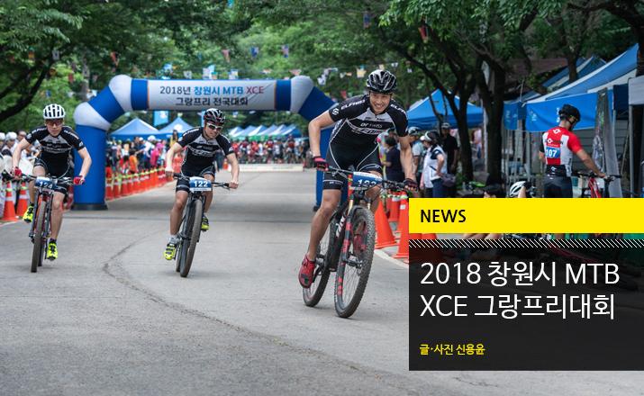 Changwon_XCE_ELFAMA_tit.jpg