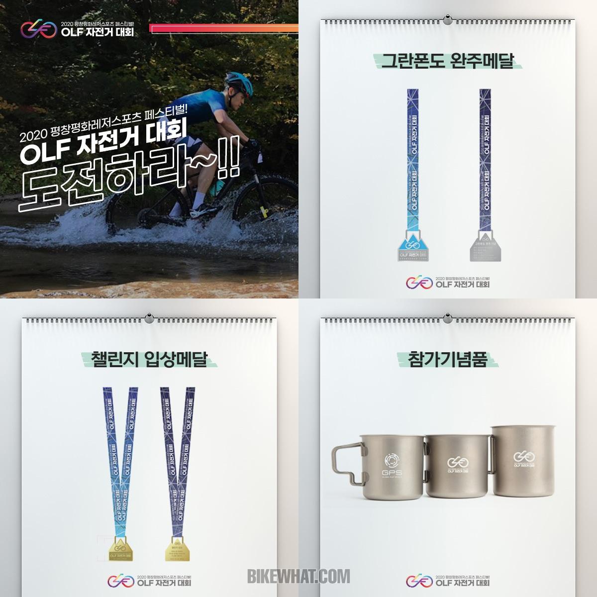 news_Pyeongchang_OLF_2_4.jpg