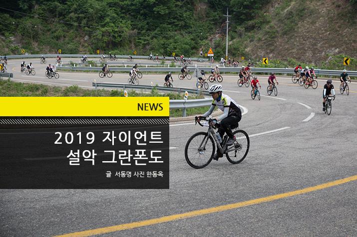News_2019_Giant_Seolak_GF_tl.jpg