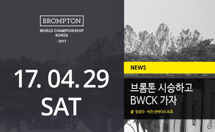 news_BWCK_event_D.jpg