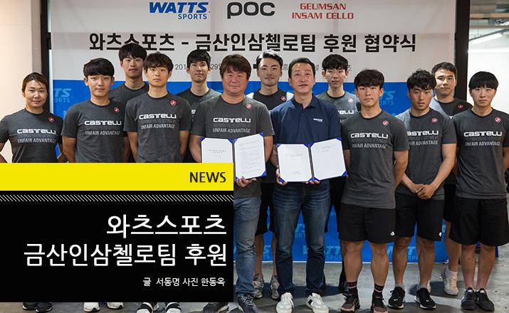 News_Watts_Geumsan_support_tl .jpg