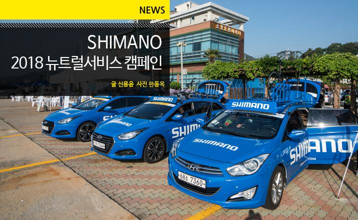 SHIMANO_neutralService_tit.jpg
