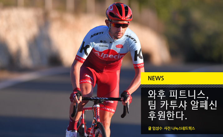 news_wahoo_alpecin_til.jpg