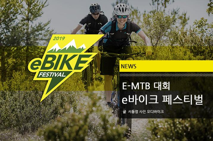News_ODbike_ebikefestival_tl (2).jpg