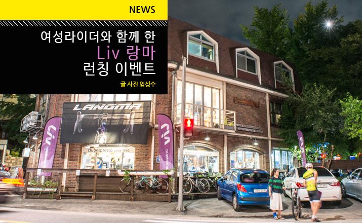 news_liv_langma_event_til2.jpg