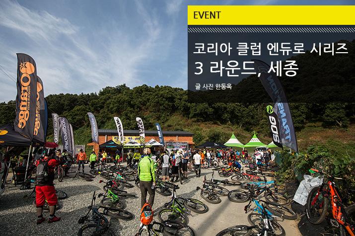 event_KCES_sejong_tl.jpg