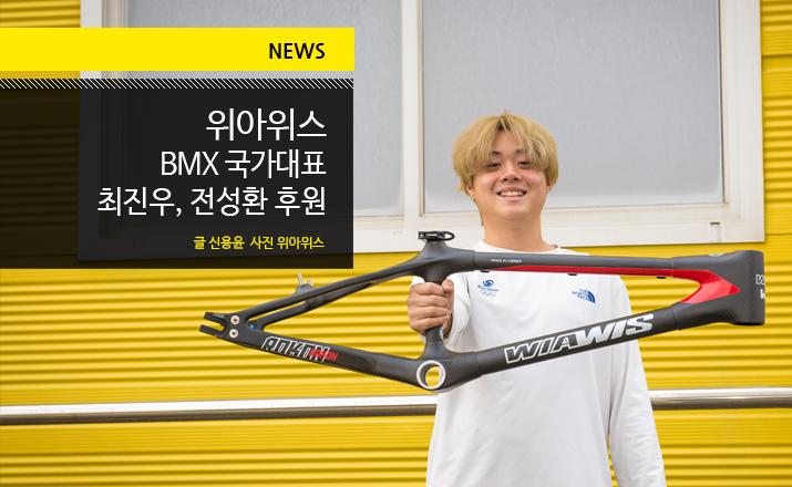 Wiawis_BMX_-sponsorship_00_tit.jpg