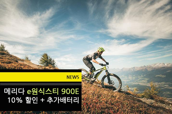 NEWS_eONE-SIXTY_900E_tl.jpg