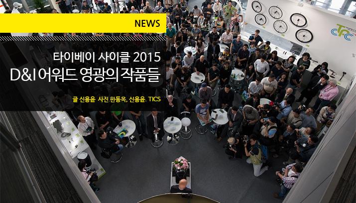 Taipei_Cycle_2015_DnI_tit_img.jpg