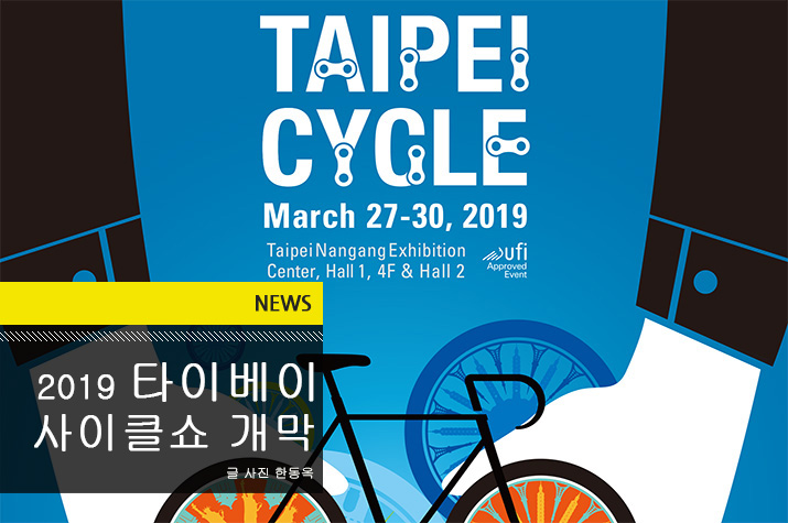 news_taipeicycle_2019_tl.jpg