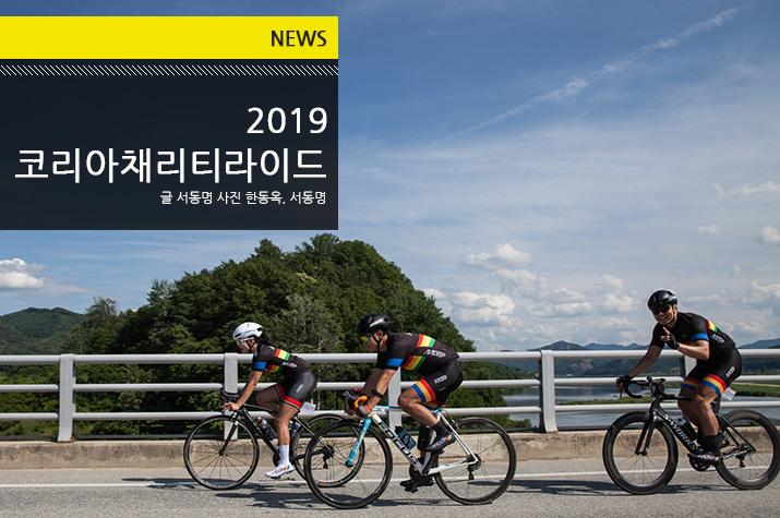 2019_KoreaCharityRide_tl.jpg