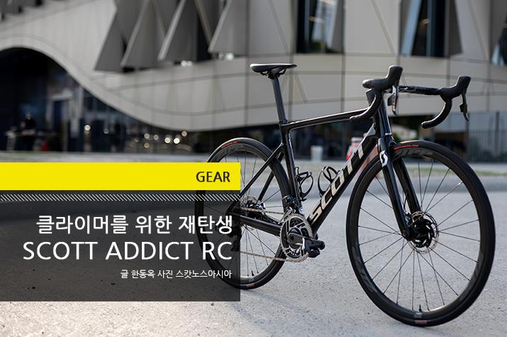 gear_Addict_RC_tl.jpg