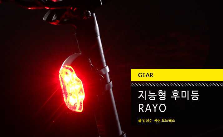 gear_rayo_til.jpg