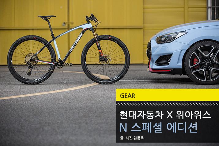gear_HYUNDAI_WIAWIS_N_special_tl.jpg