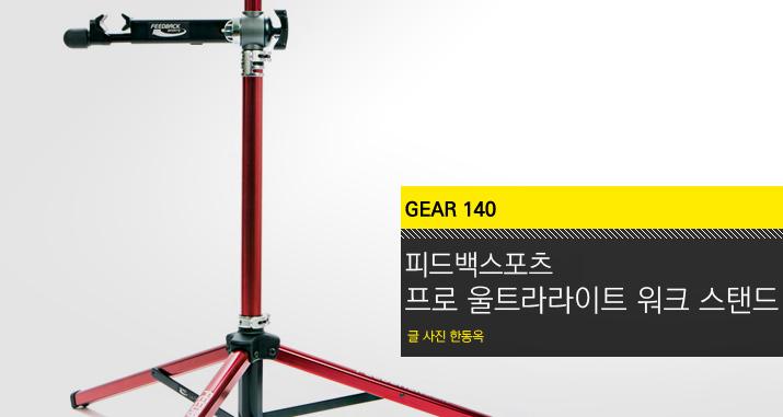 Gear_140_Feedback_sports_Pro_ultralight_tl.jpg