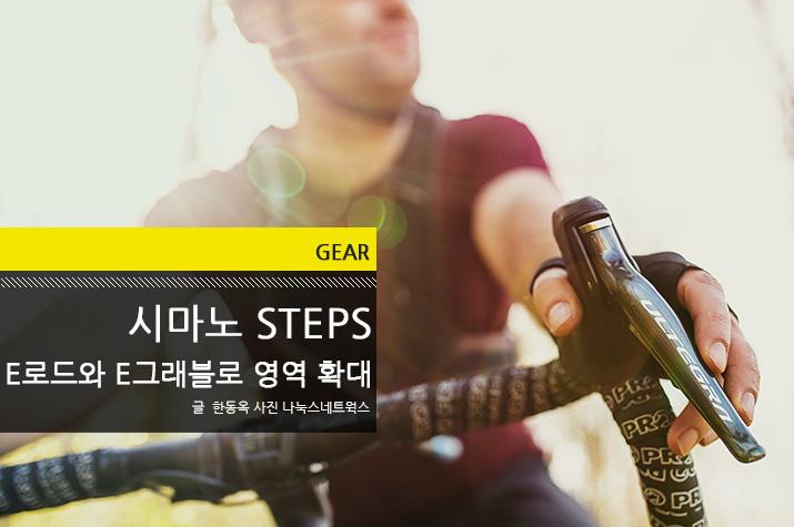 Gear_steps_Ultegra_tl.jpg
