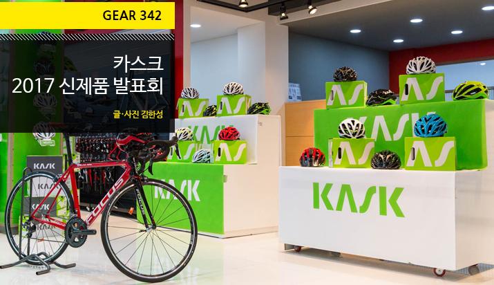kask_new_title.jpg