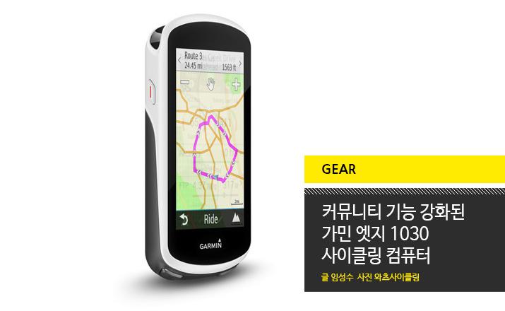 gear_edge1030_til.jpg