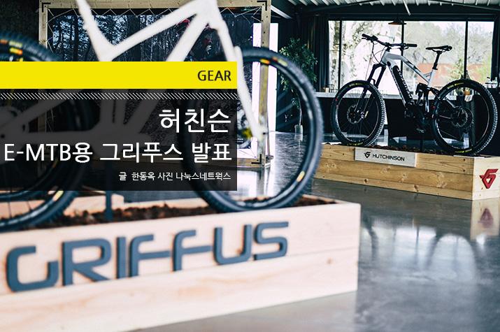 gear_hutchinson_E_Griffus_tl.jpg