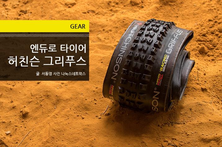 Gear_hutchinson_griffus_tl.jpg