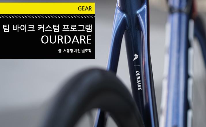 Gear_Dare_Ourdare_tl.jpg