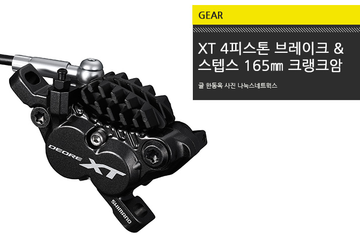 gear_Shimano_XT_4piston_tl.jpg
