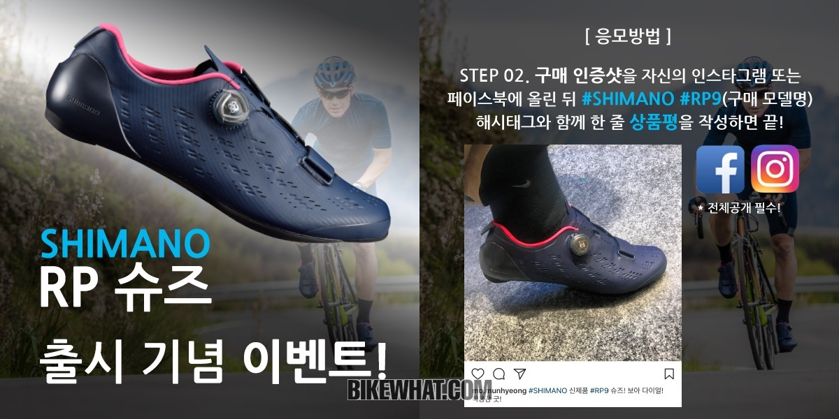 news_shimano_shoes_event.jpg