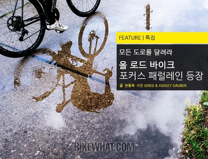 Feature_Focus_PARALANE_tl_1.jpg