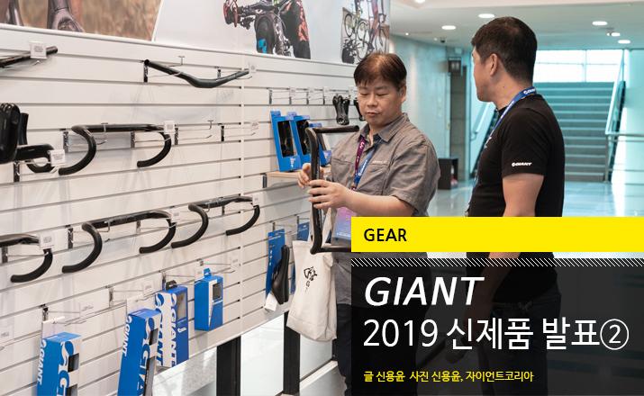 GIANT_2019_tit_2.jpg