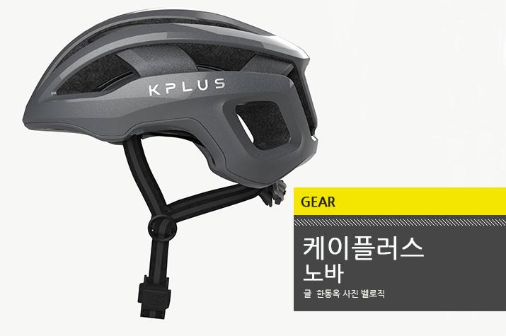 gear_KPLUS_NOVA_tl.jpg