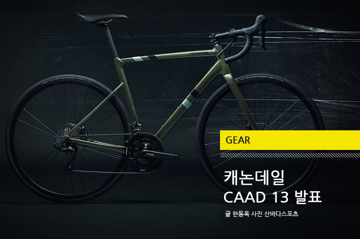 Gear_Cannondale_CAAD13_tl.jpg