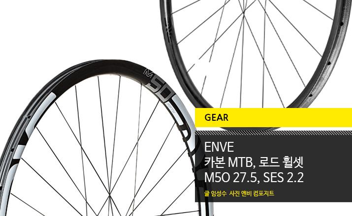 gear_enve_M50_SES22_d.jpg