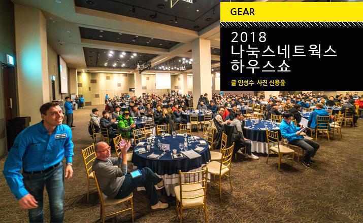 gear_nanux_til.jpg