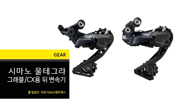 gear_R8000_RX_tit.jpg