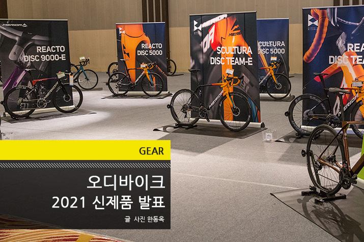 Gear_ODbike_2021_tl.jpg