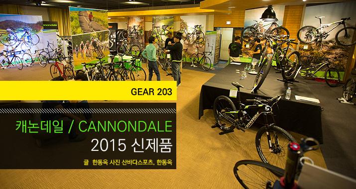 Gear_203_cannondale_tl.jpg