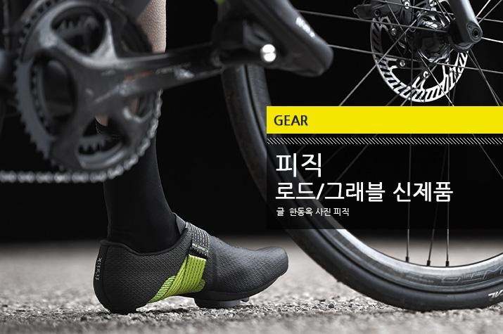 gear_fizik_road_gravel_tl.jpg