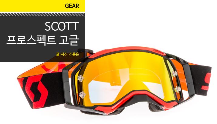 scott_prospect_goggle_tit.jpg