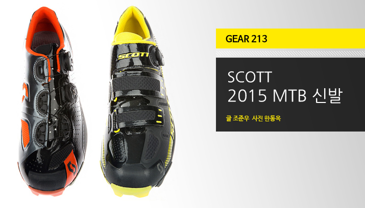 Scott_2015_MTB_Shoes_tit.jpg