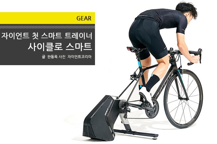 GEAR_Giant_CYCLO SMART_tl.jpg