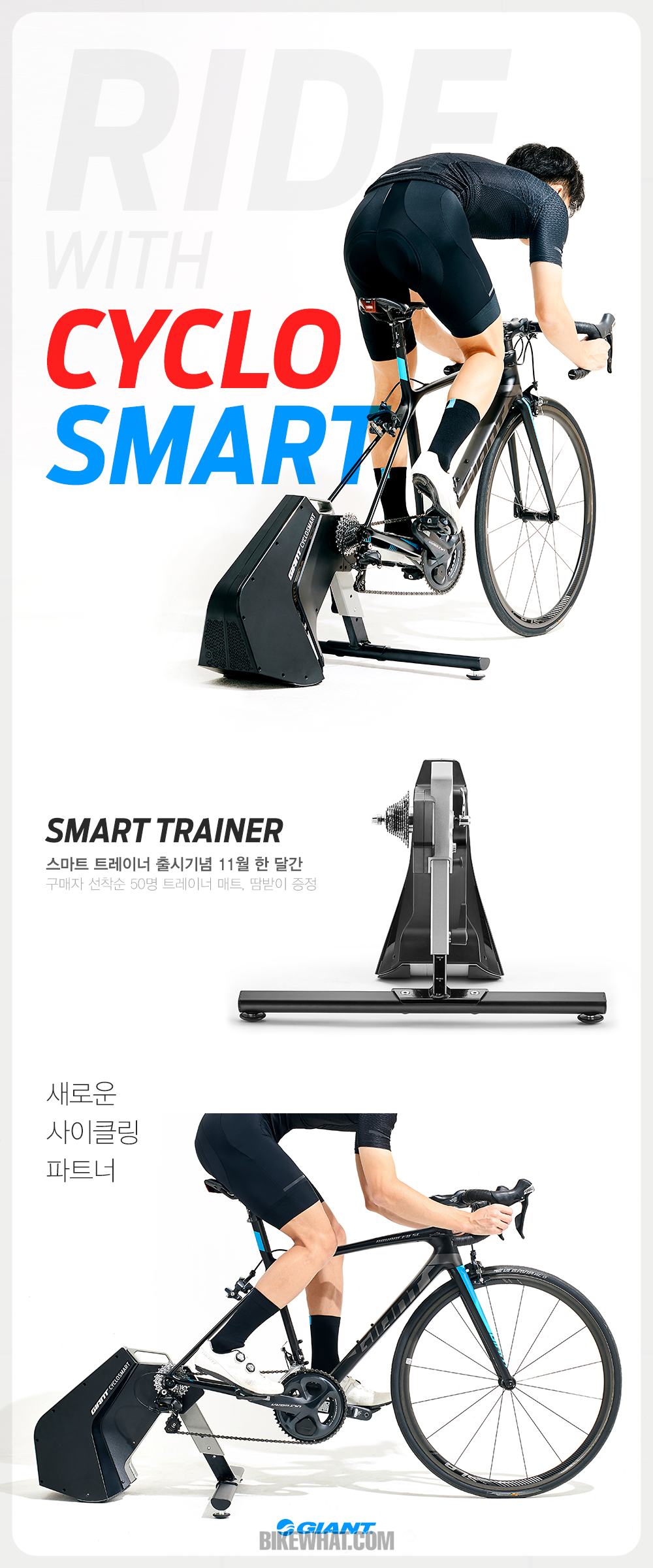 GEAR_Giant_CYCLO SMART_PR.png