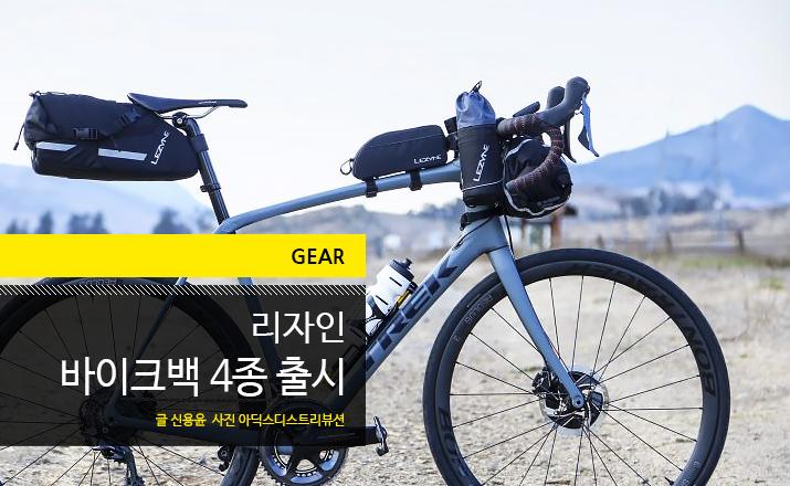 Lezyne_bike_bag_tit.jpg