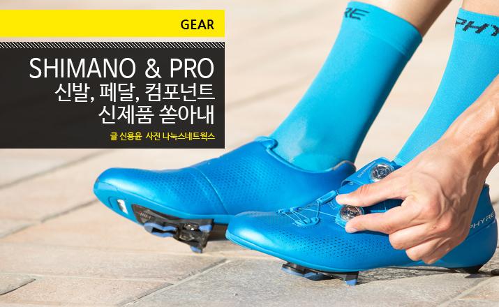 Shimano_Shoes_tit_img.jpg