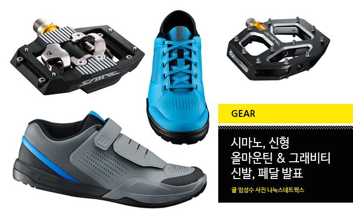 gear_shimano_footwear_t.jpg
