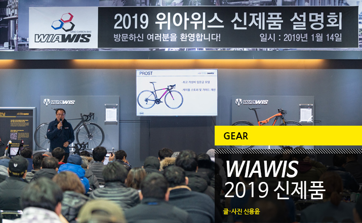 WIAWIS_2019_NewProduct_00_tit.jpg