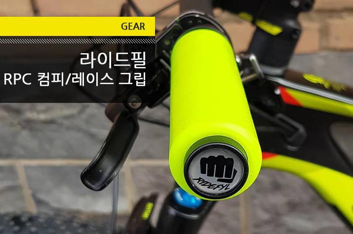 gear_Ridefyl_tl.jpg